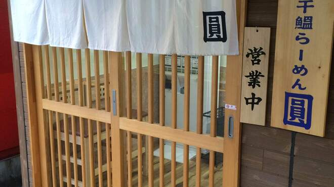 煮干鰮らーめん 圓 - メイン写真: