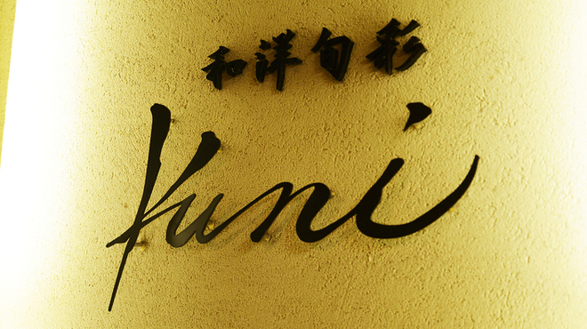 Kuni - メイン写真: