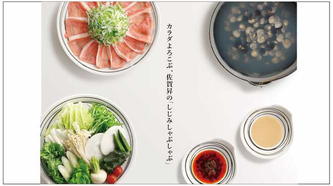 佐賀昇 - メイン写真: