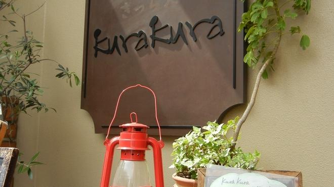 Kura Kura - メイン写真: