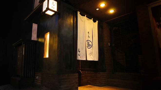 田町 鳥心 - メイン写真:
