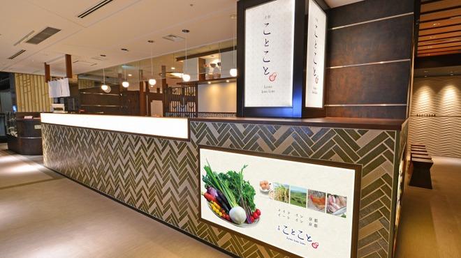 京都 ことこと - メイン写真: