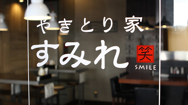 やきとり家すみれ - 外観写真: