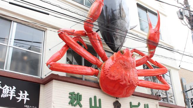 築地虎杖マーケット 食堂部 - メイン写真: