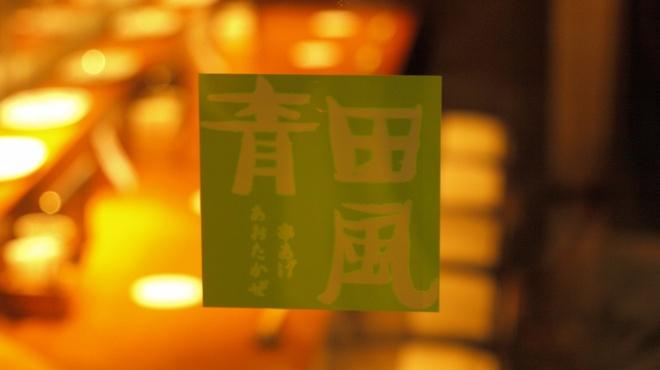 串あげ青田風 - メイン写真: