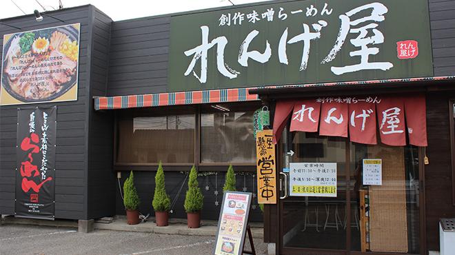 れんげ屋 - メイン写真: