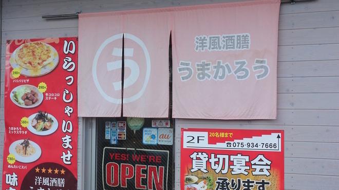 洋風酒膳うまかろう - メイン写真: