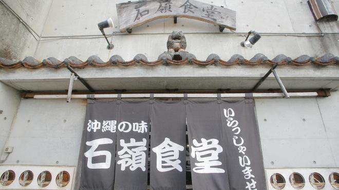 石嶺食堂 - メイン写真: