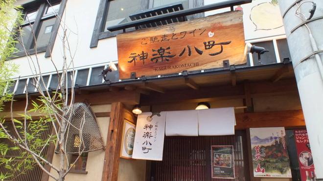 神楽小町 - メイン写真: