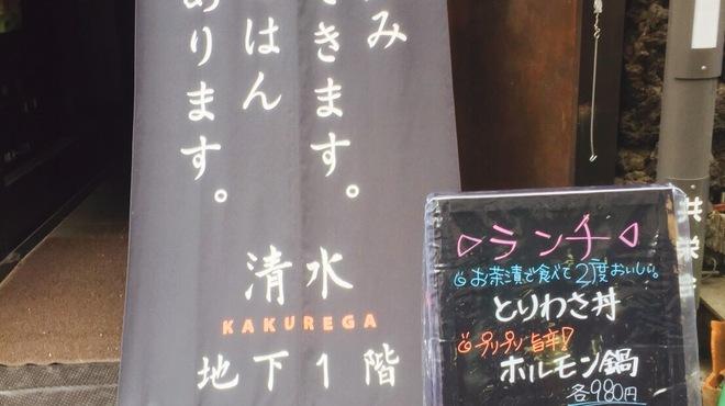 清水 KAKUREGA - メイン写真: