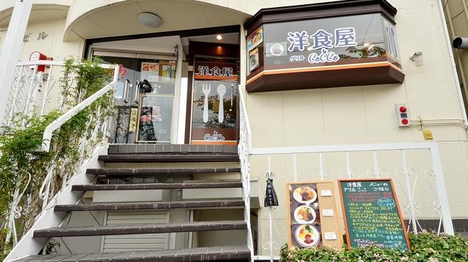 洋食屋グリルCoCCo - メイン写真: