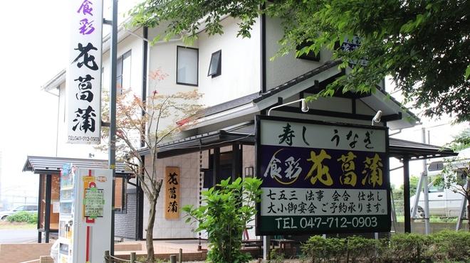 食彩 花菖蒲 - メイン写真: