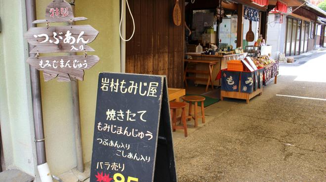 岩村もみじ屋 - メイン写真: