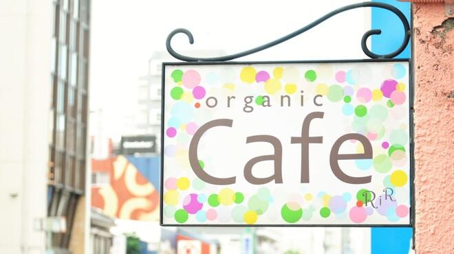 RiR organic+greens - メイン写真: