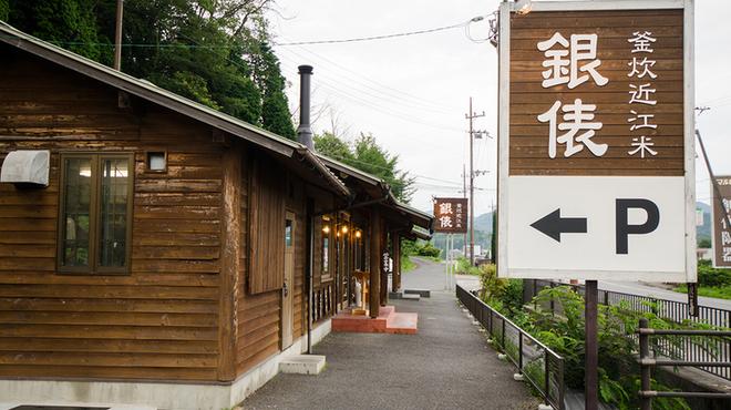 釜炊近江米 銀俵 - 外観写真:店舗北側・南側に合計15台の駐車場があります