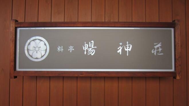 料亭 暢神荘 - メイン写真: