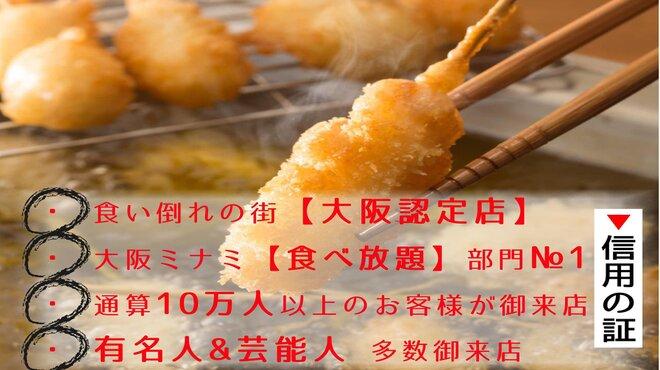 串かつ居酒屋 心斎橋のおあしす - メイン写真: