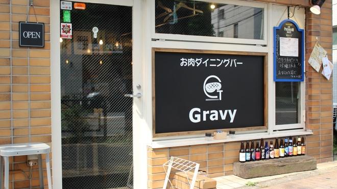 お肉ダイニングバー Gravy - メイン写真: