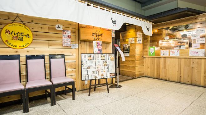 松本からあげセンター - メイン写真: