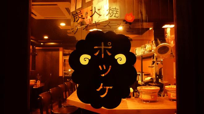 炭火焼ジンギスカン ポッケ - メイン写真:
