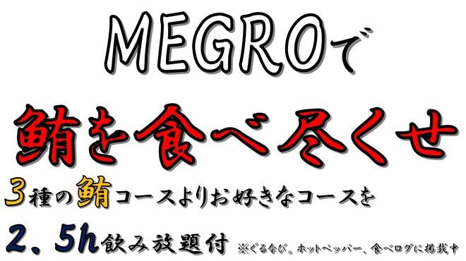 鮪専門店 MEGRO - メイン写真: