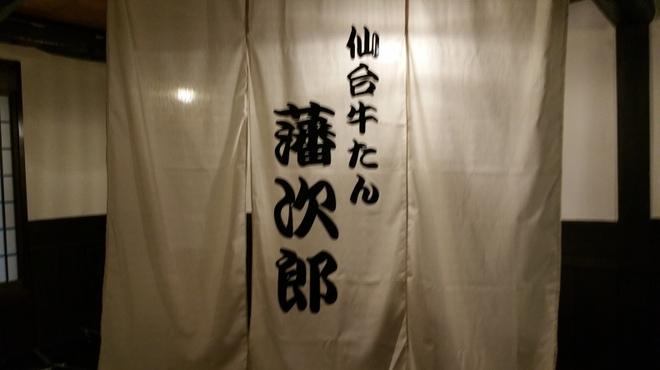 藩次郎 - メイン写真: