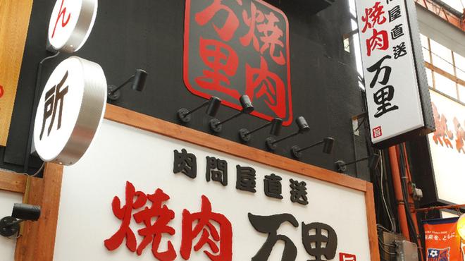 焼肉 万里 - 外観写真: