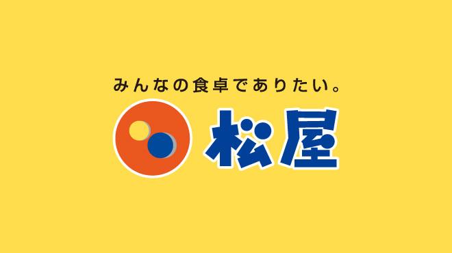松屋 - メイン写真: