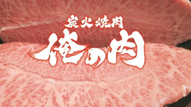 俺の肉 - メイン写真: