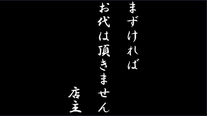 中目黒のけむり 三代目 - メイン写真: