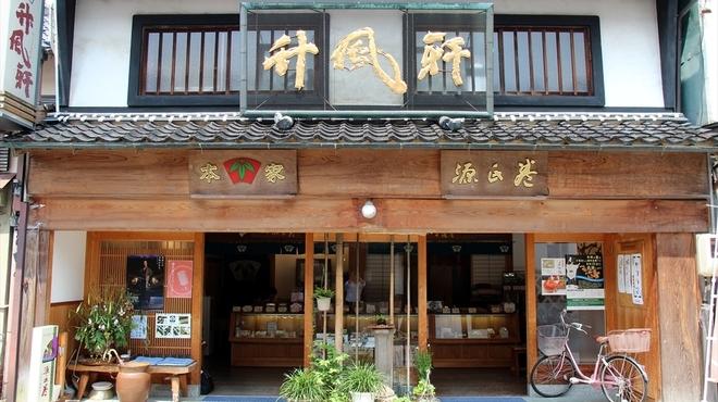 山田竹風軒本店 - メイン写真:
