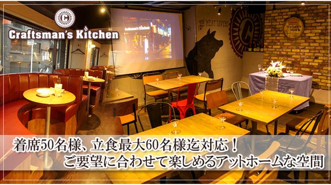 クラフトマンズ キッチン - メイン写真: