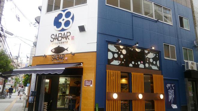 とろさば料理専門店 SABAR - 外観写真:「38」の文字を目印に、皆サバどうぞお越しください♪