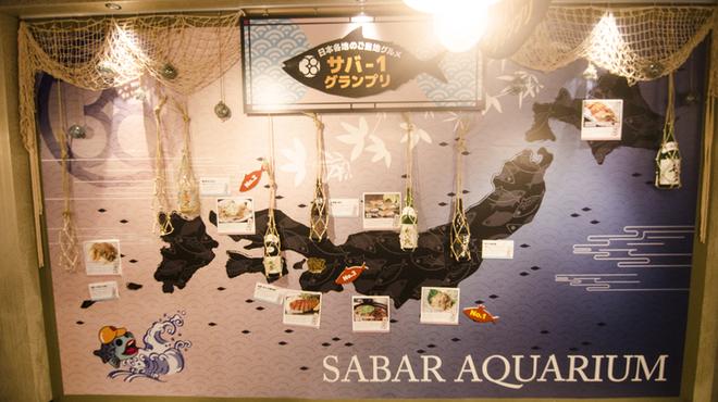 とろさば料理専門店 SABAR - 内観写真:日本全国を回遊できます★サバ-1グランプリ開催中っ!