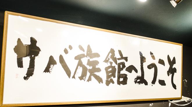 とろさば料理専門店 SABAR - 内観写真:皆サバ、「サバ族館」へようこそ!!