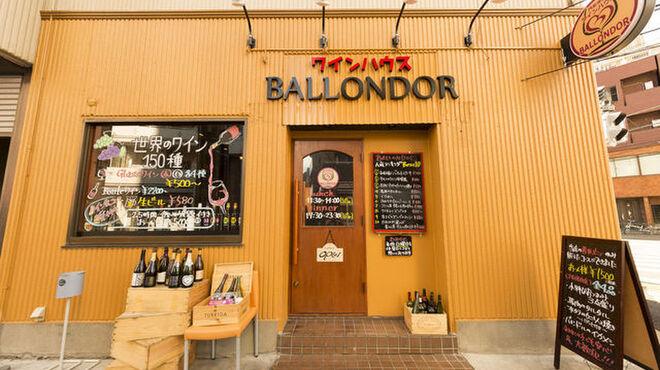 門前仲町ワインハウス BALLONDOR - メイン写真: