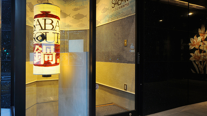 とろさば料理専門店 SABAR - 外観写真:ガラス扉から地下へどうぞ♪