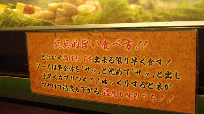 大阪串かつ てん家わん屋 - 内観写真:うまい食べ方!