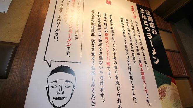 辻商店 - メイン写真: