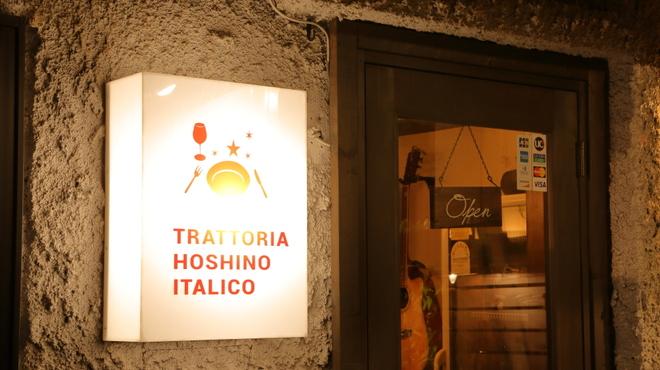 トラットリア 星のイタリコ - メイン写真: