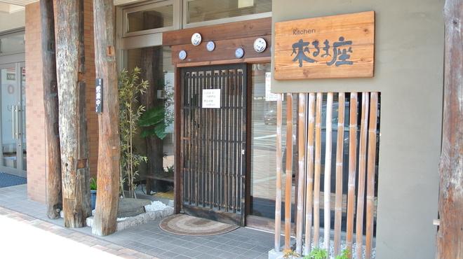 来るま座 - メイン写真: