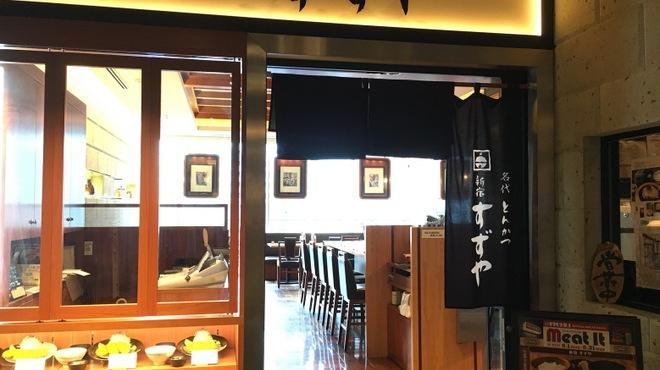 すずや - 内観写真:秋葉原UDXビル3階 AKIBA-ICHI内
