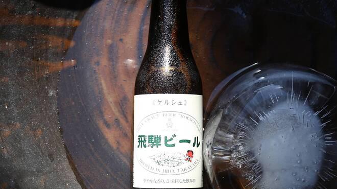 湯島庵 - ドリンク写真:飛騨ビール
