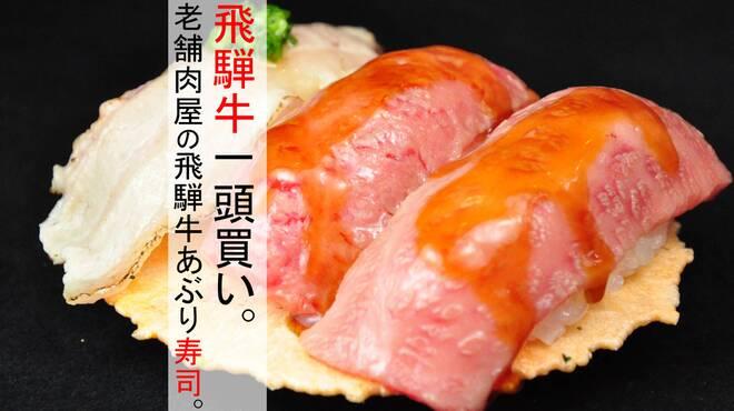 湯島庵 - 料理写真:飛騨牛三種盛り
