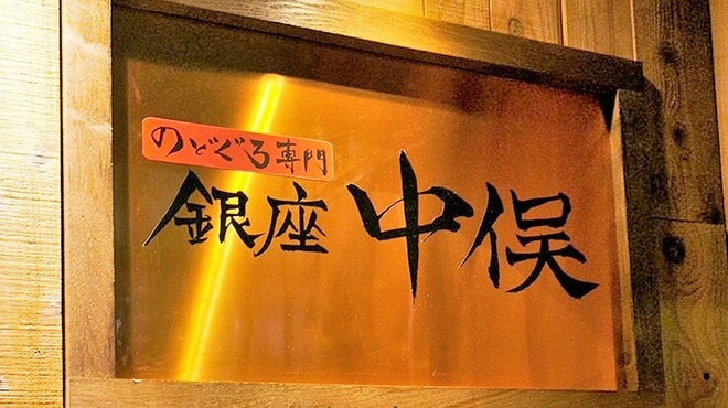 のどぐろ専門 銀座 中俣 - メイン写真: