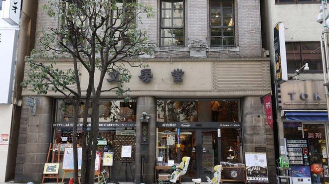 文房堂Gallery Cafe - メイン写真: