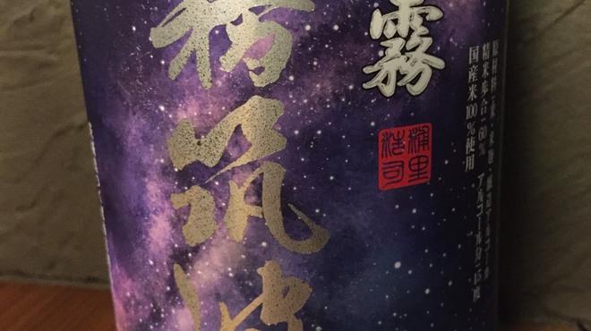 やきとり 米家 - ドリンク写真:茨城県 霧筑波‼️ 夜霧【壜燗火入れ】特別本醸造‼