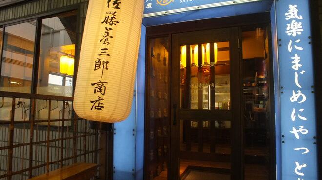 佐藤養三郎商店 - メイン写真: