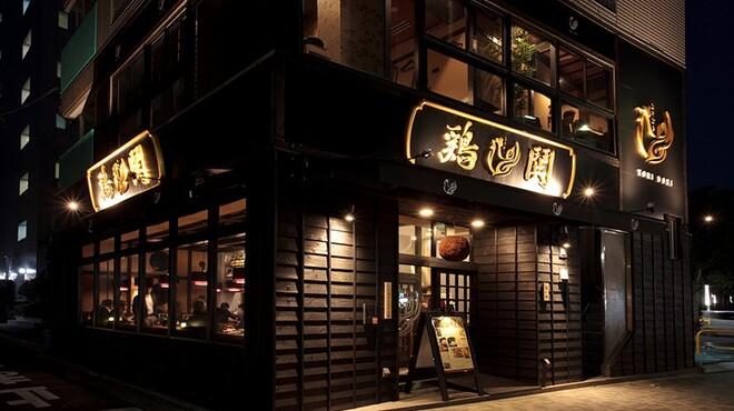 鶏鬨 新川店 - メイン写真: