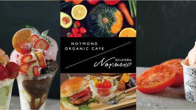 ノイモンドオーガニックカフェ - メイン写真: